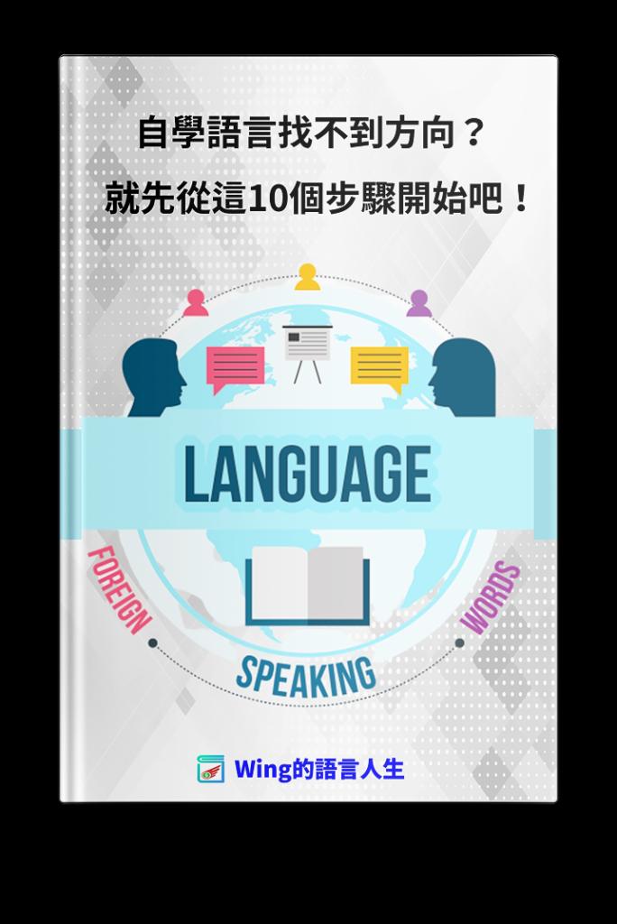 學語言的10個步驟