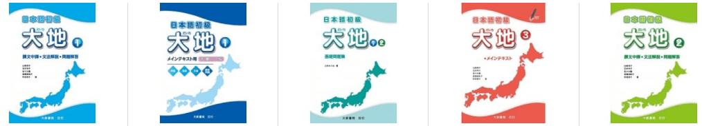 大地日本語系列
