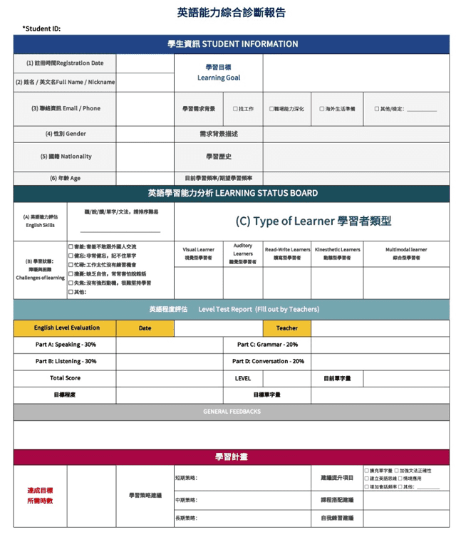 Winning+學習計畫表