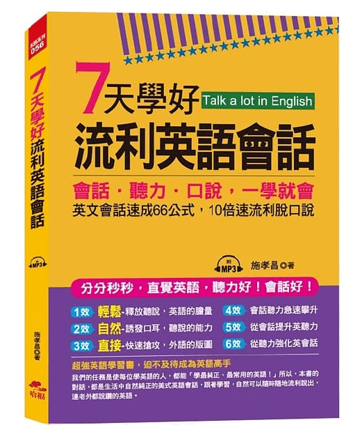 Winning+英文會話書
