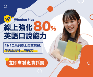 Winning+廣告素材