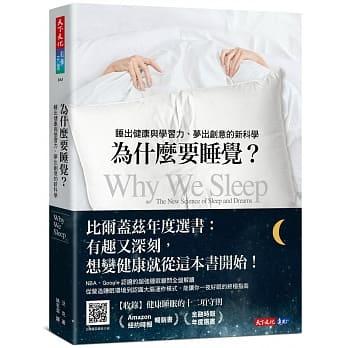 為什麼要睡覺心得
