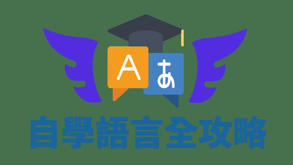自學語言全攻略logo